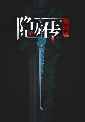 隐龙传DLC-碧潮剑