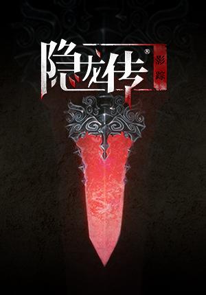 隐龙传DLC-赤琼飞刀