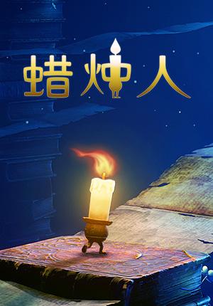 最新游戏版号下发:NS 版《蜡烛人》、网易雷火《绿茵信仰》、西山居《剑网 1》过审