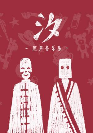 汐-原声音乐集