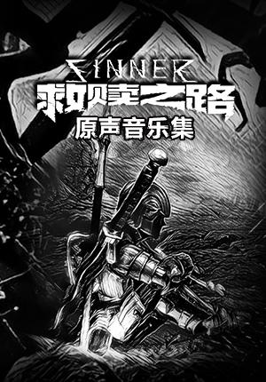救赎之路-原声音乐集DLC