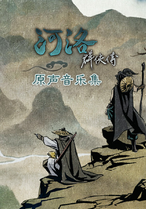 《河洛群侠传》原声音乐集