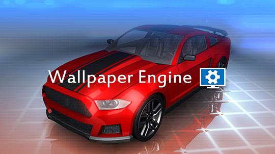 Wallpaper Engine:壁纸引擎
