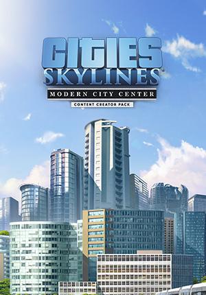 现代都市中心