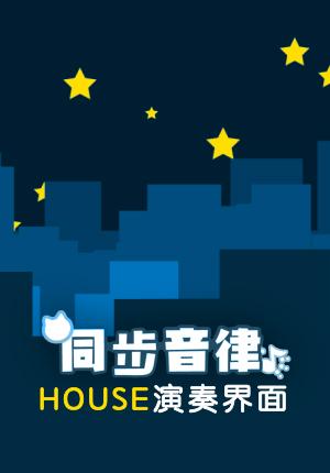 同步音律 - HOUSE演奏界面