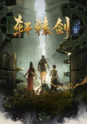 轩辕剑柒-免费试玩版