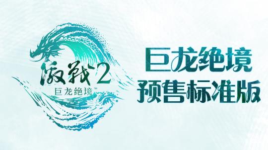 激战2 - 巨龙绝境预售标准版