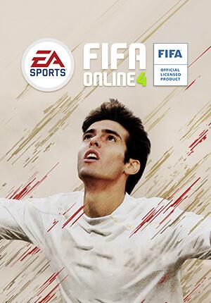 FIFA Online 4(足球在线4)